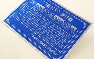 equipment nameplate