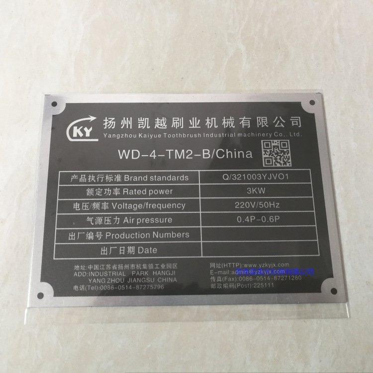 equipment name plates