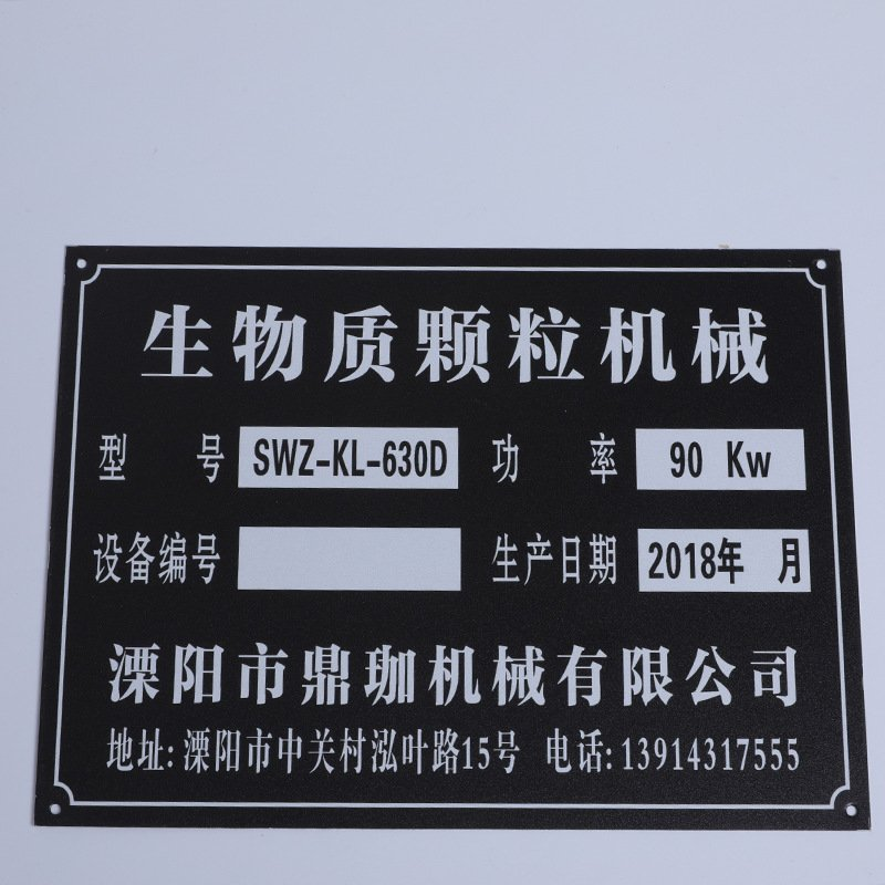 electrical equipment nameplate